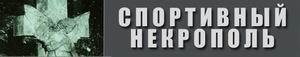 """Биография В.Д. Лубенца на сайте Дениса Шабалина """"Спортивный некрополь"""""""